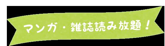 マンガ・雑誌読み放題